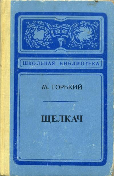 Книги, які горе-читачі запитували в бібліотеках (15 фото) (12)