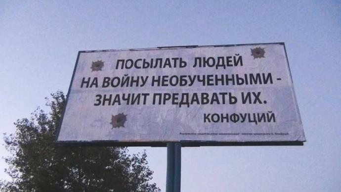 Білборд із мудрою цитатою біля полігону ЗСУ вразив соцмережі: опубліковано фото (2)