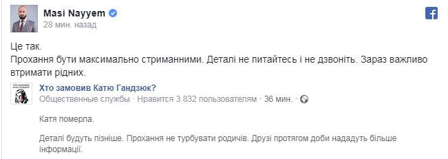 Умерла активистка Катерина Гандзюк, которую облили кислотой (2)