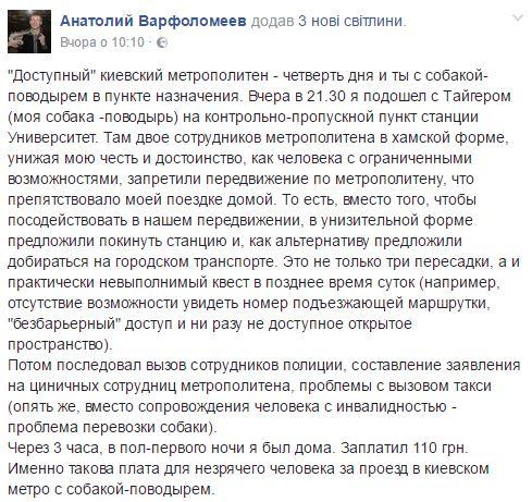 У Києві спалахнув гучний скандал через незрячого в метро (1)
