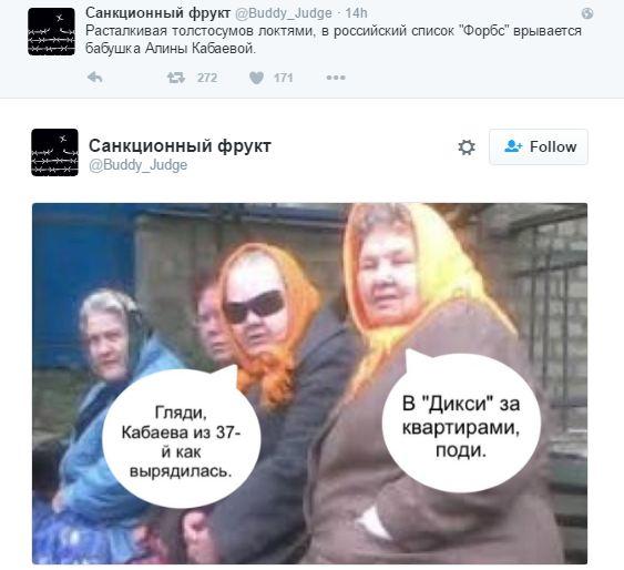 """Багата бабуся """"коханки Путіна"""" підірвала соцмережі (8)"""