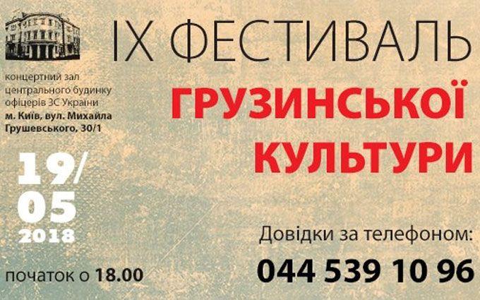 IX фестиваль грузинской культуры состоится в Киеве