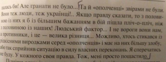 """Савченко називала бойовиків ДНР-ЛНР """"ополченцями"""" і говорила про них із симпатією - аналіз книги (1)"""