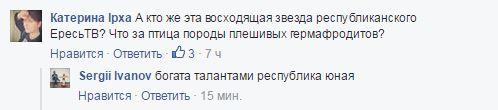 Зачистки будуть: прокол пропагандистів ЛНР викликав бум у соцмережах (1)