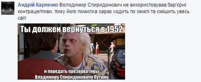 День народження Путіна: в мережі вдало пожартували щодо помилки (2)