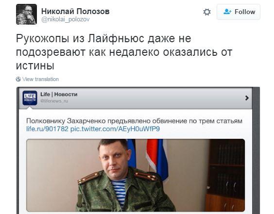 Пропагандисти Росії осоромилися з ватажком ДНР: соцмережі вибухнули (3)