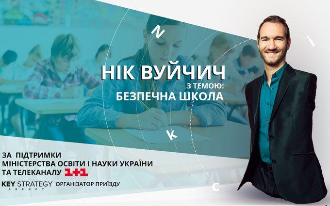 Ник Вуйчич поможет украинским детям и учителям сделать школу безопасной