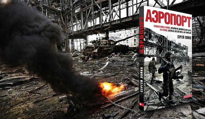 """У Голлівуді хочуть екранізувати військовий роман """"Аеропорт"""""""