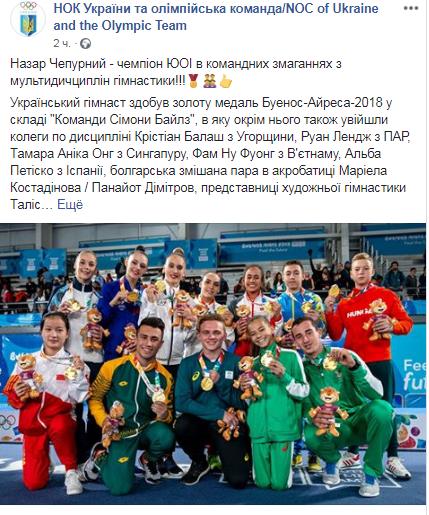 Юношеская Олимпиада-2018: украинцы триумфально завоевали еще три золотые медали (2)