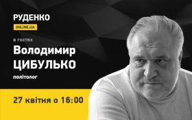 Политолог Владимир Цыбулько - 27 апреля в прямом эфире ONLINE.UA (видео)