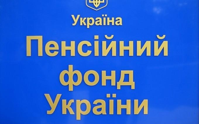 Пенсійний фонд України спіймали на зв'язку з ДНР: з'явилися документи