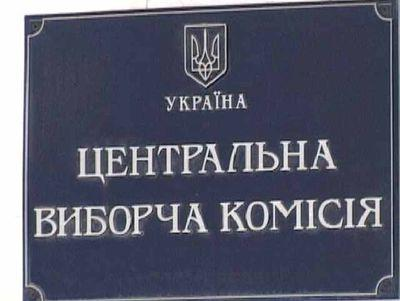 На крісло мера Києва претендують 17 кандидатів, - тервиборчком (1)
