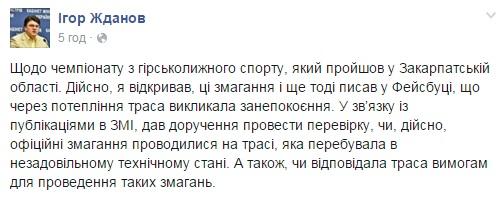 Министр спорта отреагировал на позорище с лыжниками в Карпатах (1)