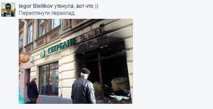 З російським банком в Києві сталася загадкова зміна: з'явилося фото (2)