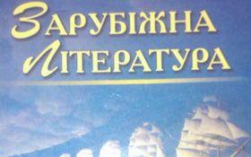 Авторы украинского учебника крупно оконфузились с известным белорусом: появилось фото