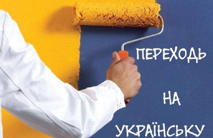 Руководство утвердило порядок платной аттестации поукраинскому языку для будущих чиновников