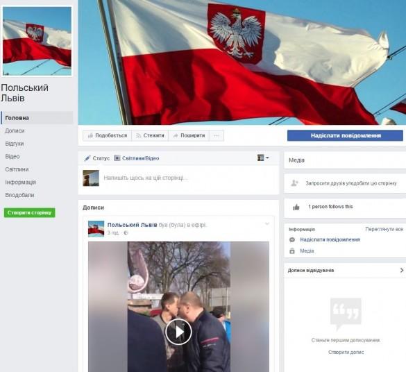 """На Львовщине протестуют очень странные """"поляки"""": появились фото и видео (1)"""