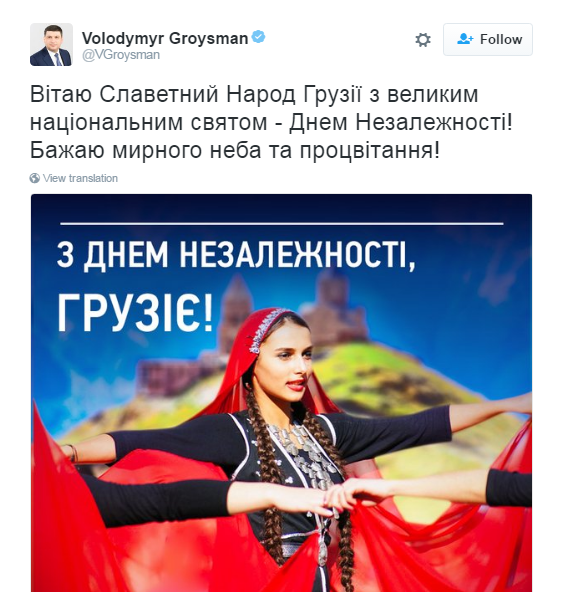 Порошенко, Грібаускайте і інші: як політики привітали Грузію з Днем Незалежності (2)