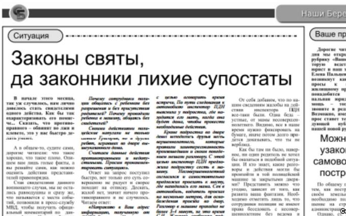 Дна немає: У Росії газету судили за прислів'я