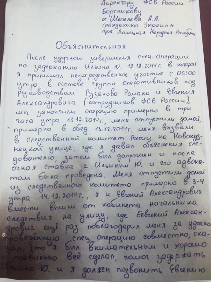 В Україні показали докази проти екс-нардепа, завербованого Росією: з'явилися фото (1)