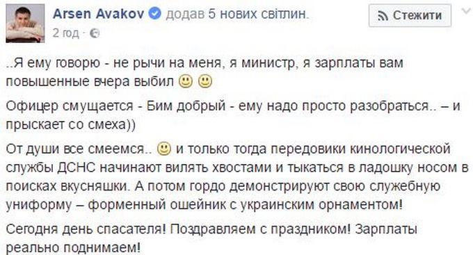 Аваков з гумором привітав українських рятувальників і їх собак: опубліковані фото (1)