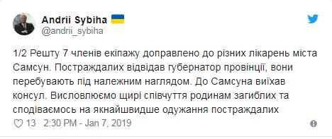 Під час аварії судна біля берегів Туреччини загинуло четверо українців: названа причина (2)