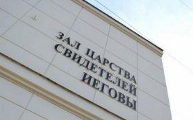"""РПЦ давит конкурентов: сеть взбудоражил запрет """"Свидетелей Иеговы"""" в России"""