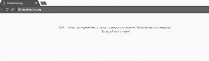 Атака хакерів на сайт РНБО: з'явилися нові подробиці (1)