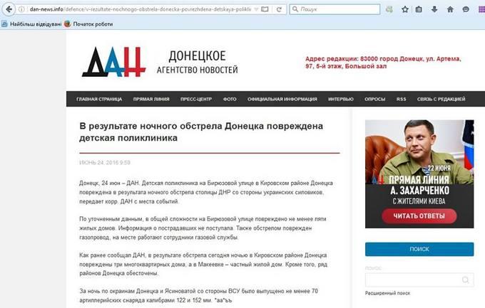 У штабі АТО детально викрили нову пропаганду бойовиків: з'явилися фото (2)