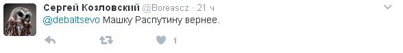 """На Донбасі спалили """"опудало Памели Андерсон"""": з'явилися кумедні фото (2)"""