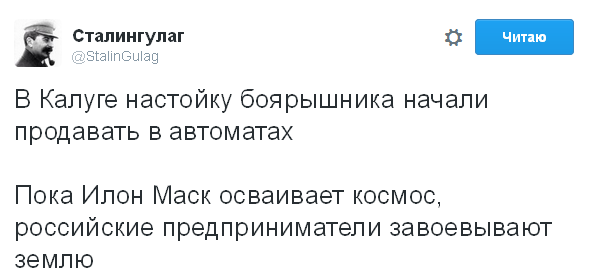 Росіян вже споюють настоянкою глоду, соцмережі сміються: з'явилися фото (1)