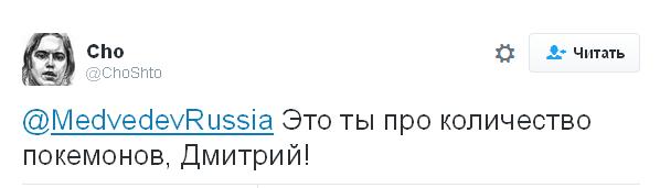 Прем'єр Росії знову побажав здоров'я і гарного настрою: соцмережі сміються (3)