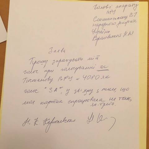 У депутата произошел конфуз с отставкой Яценюка: опубликовано фото (2)