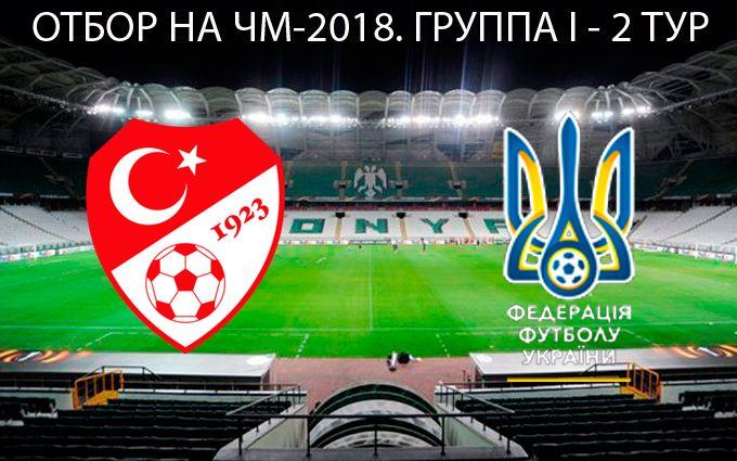 Туреччина - Україна: онлайн трансляція матчу