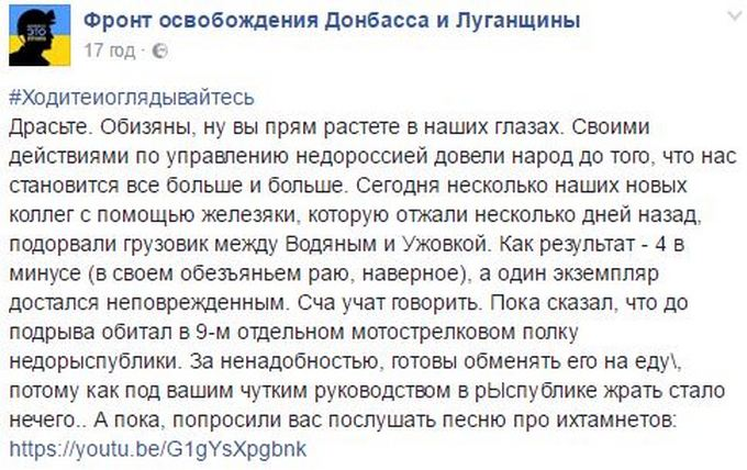 У мережі розповіли про вдалу атаку проти бойовиків на Донбасі (1)