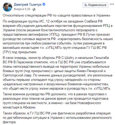 """Спецназ под прикрытием в храмах: стало известно, как Путин приказал """"защищать православных"""" в Украине (1)"""