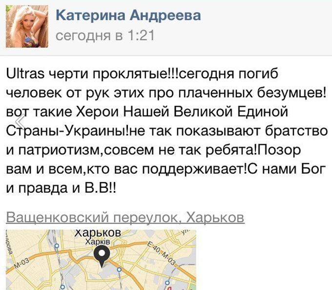 """Розгорається скандал з поліцейською з Харкова, люблячою """"русскій мір"""": з'явилися фото (2)"""