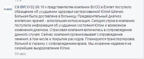 Мережу розбурхало прохання про допомогу українці, яка потрапила в біду за кордоном (1)