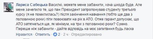 Діти Порошенка і АТО: відомий боєць дав яскравий коментар (1)