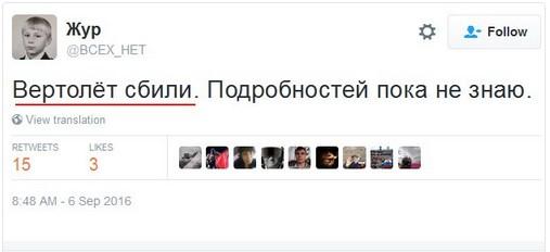"""Бойовики ДНР збили """"вертоліт"""" ОБСЄ: з'явилися подробиці інциденту (1)"""