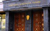 ГПУ объявила об интересных находках у людей Януковича: опубликованы фото
