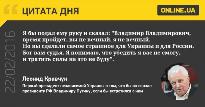 22 февраля в Украине и мире: главные новости дня (1)