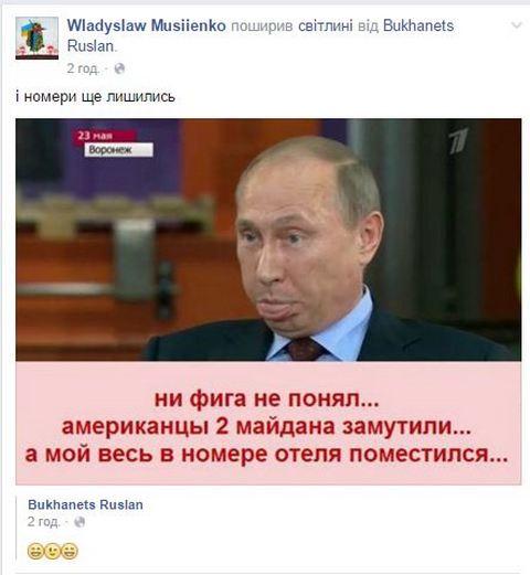 В сети посмеялись над Путиным и