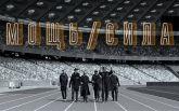 """""""Мрії про великий стадіон"""": гурт Потапа випустив новий кліп"""