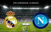 Реал - Наполи - 3-1: хронология матча и видео голов