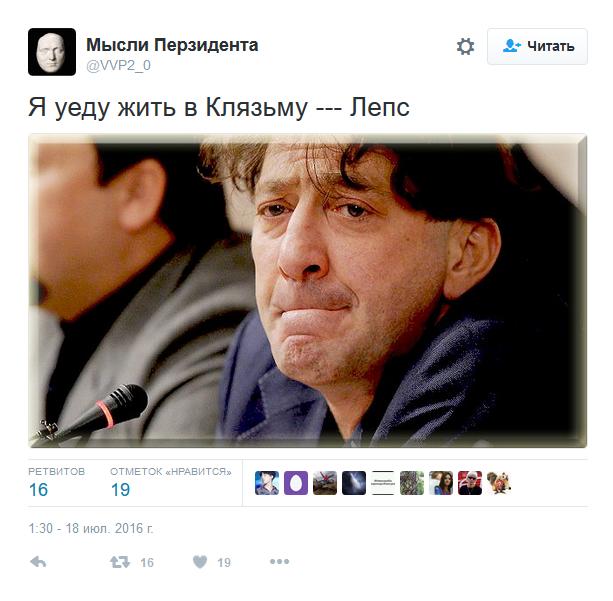 Я уеду жить в Клязьму: в мережі сміються над відмовою Лепсу в британській візі (1)