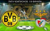 Боруссия Дортмунд - Бенфика - 4-0: онлайн матча