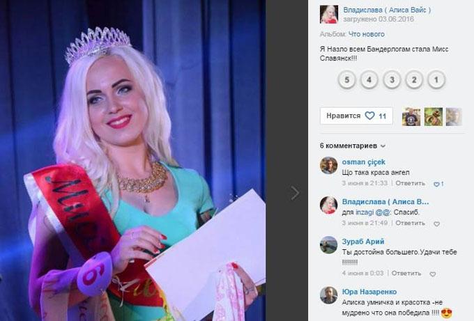 Міс Слов'янськ-2016 виявилася фанаткою сепаратистів ДНР: опубліковані фото (1)