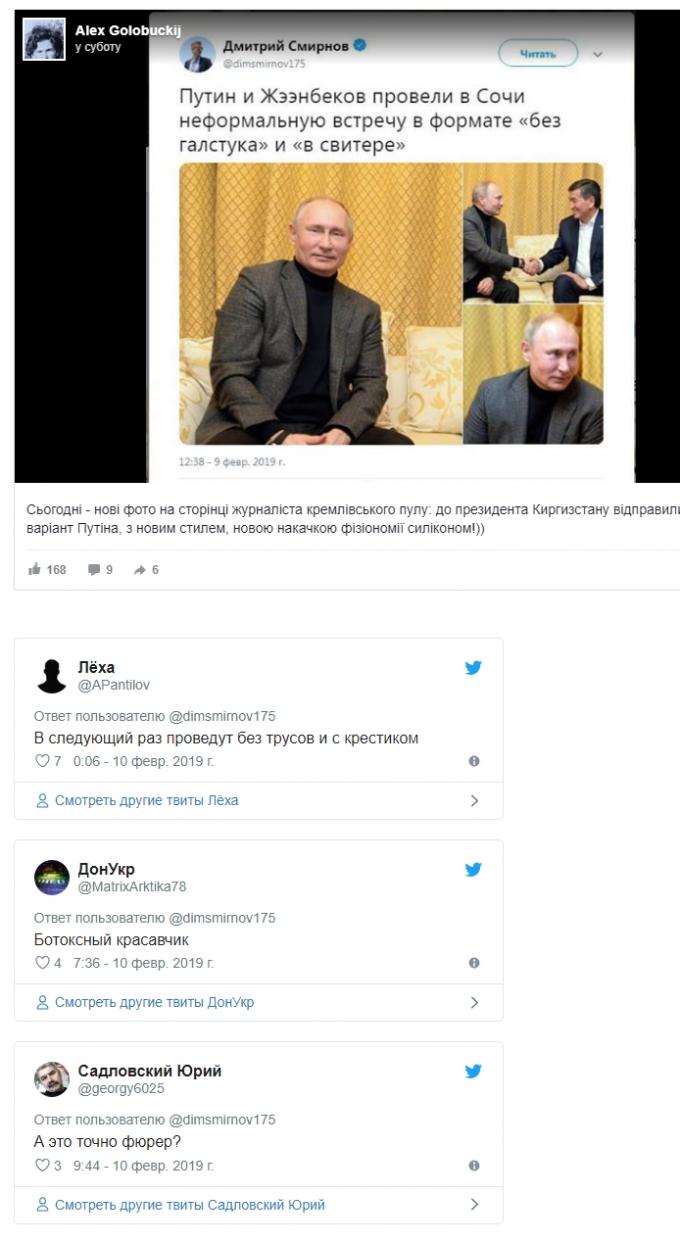 """""""Опять ботоксом обкололся"""": в сети высмеивают омоложенного Путина (2)"""