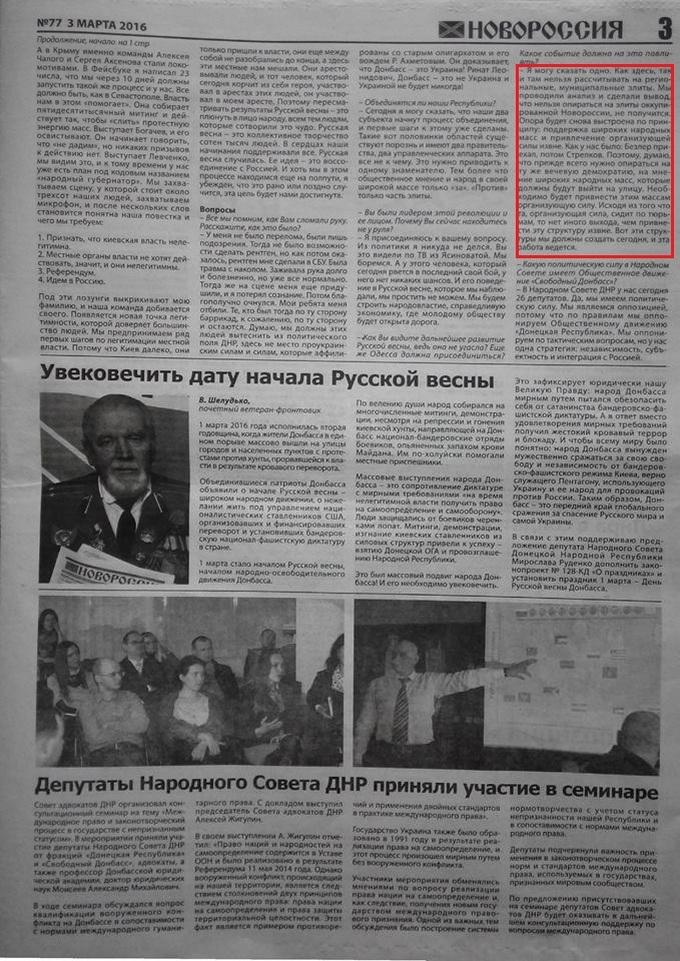 Сепаратист Губарев рассказал, кто привез в Украину «Новороссию» (2)